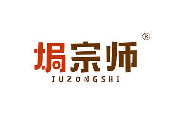 43-A1672 焗宗师 JUZONGSHI