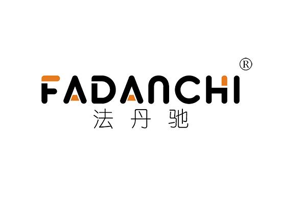 法丹驰 FADANCHI