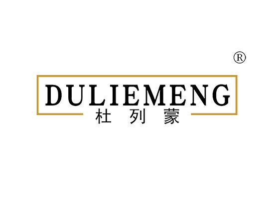 杜列蒙 DULIEMENG