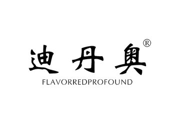 3-A2594 迪丹奥 FLAVORREDPROFOUND