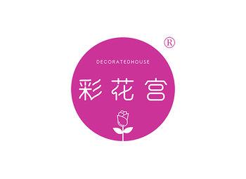 3-B2593 彩花宫 DECORATEDHOUSE