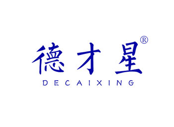 41-A556 德才星 DECAIXING