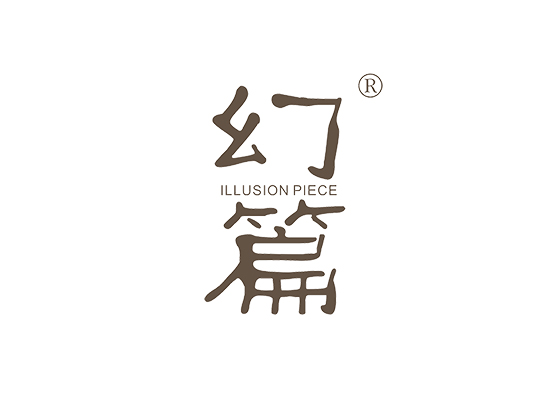 幻篇 ILLUSION PIECE