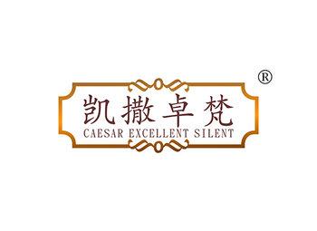 33-A1694 凯撒卓梵 CAESAR EXCELLENT SILENT