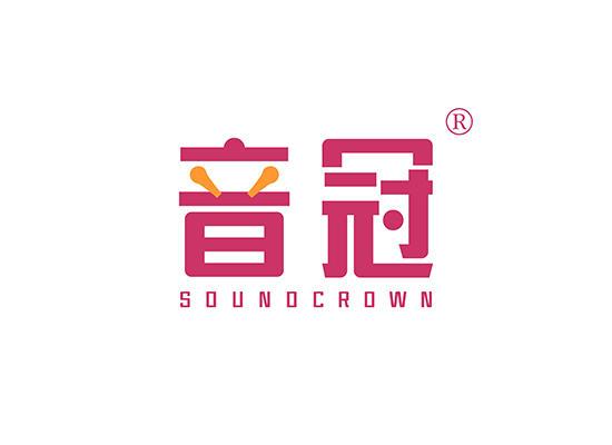 41-A587 音冠 SOUNOCROWN