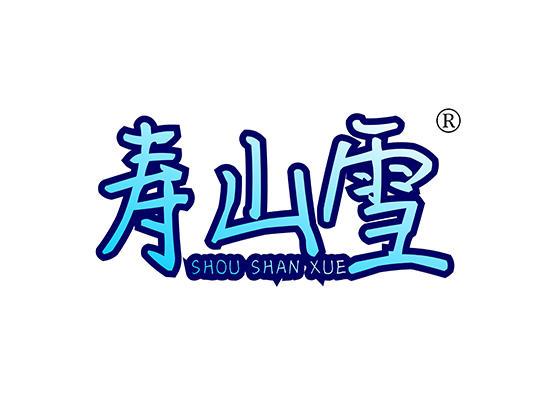 32-A727 寿山雪 SHOUSHANXUE