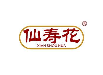 29-A1799 仙寿花 XIANSHOUHUA