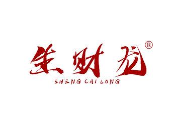 29-A1831 生财龙 SHENGCAILONG