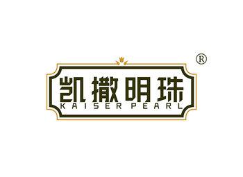 33-A1706 凯撒明珠 KAISER PEARL
