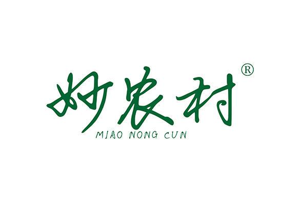 31-A630 妙农村 MIAONONGCUN