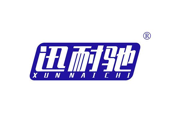 12-A665 迅耐驰 XUNNAICHI