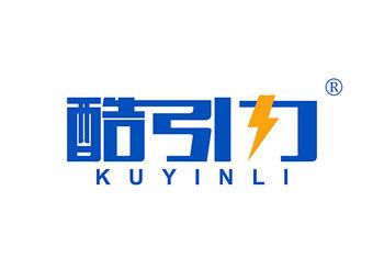 41-A571 酷引力 KUYINLI