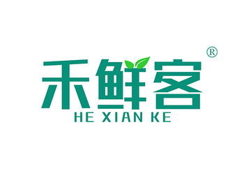 31-A639 禾鲜客 HEXIANKE