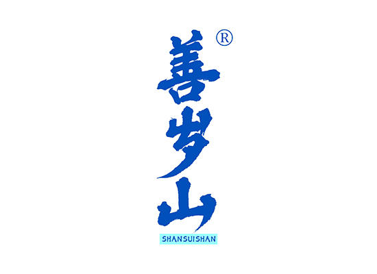 32-A741 善岁山 SHANSUISHAN