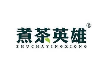 35-A629 煮茶英雄 ZHUCHAYINGXIONG