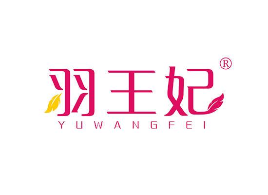 24-A467 羽王妃 YUWANGFEI