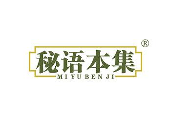 3-A2647 秘语本集 MIYUBENJI