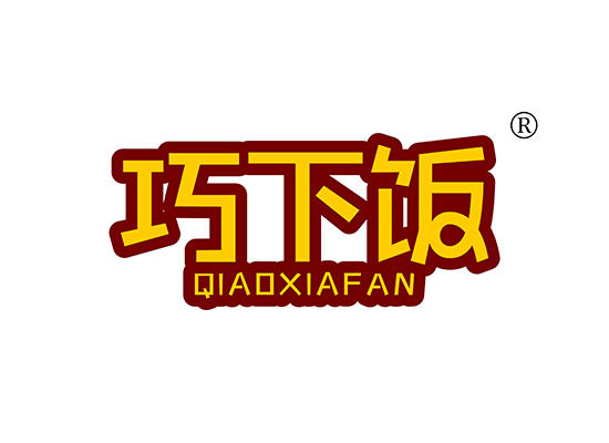 29-A1837 巧下饭 QIAOXIAFAN