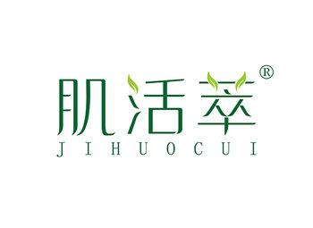 3-A2620 肌活萃 JIHUOCUI
