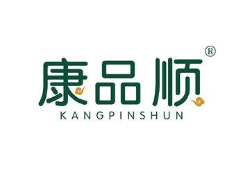 30-A2028 康品顺 KANGPINSHUN