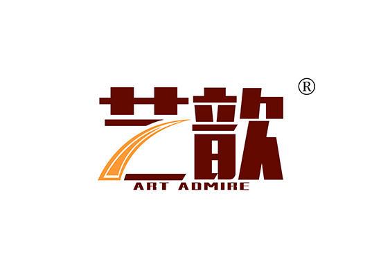 41-A598 艺歆 ART ADMIRE