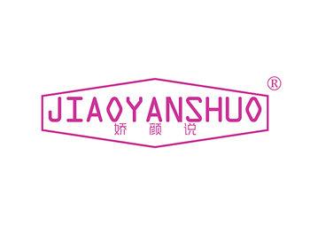 3-A2608 娇颜说 JIAOYANSHUO