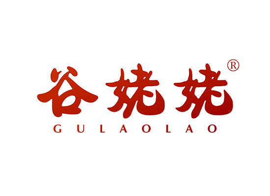 33-A1683 谷姥姥 GULAOLAO