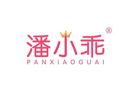 25-A7740 潘小乖 PANXIAOGUAI
