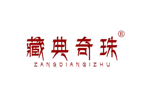 5-A1488 藏典奇珠 ZANGDIANQIZHU
