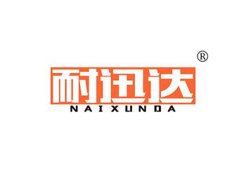 12-A670 耐讯达 NAIXUNDA