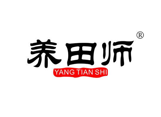 30-A2056 养田师 YANGTIANSHI
