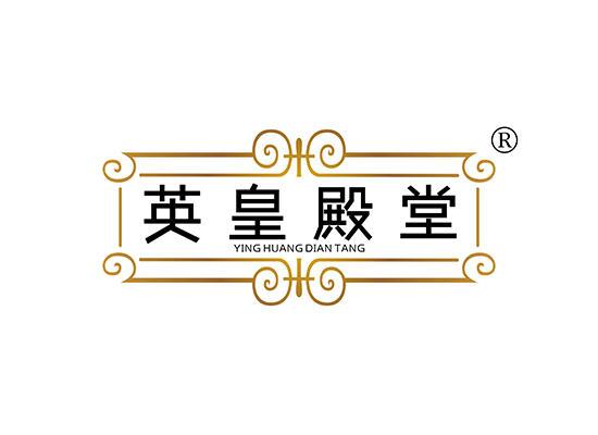 20-A1266 英皇殿堂 YINGHUANGDIANTANG