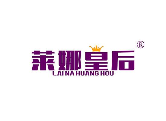 24-A500 莱娜皇后 LAINAHUANGHOU