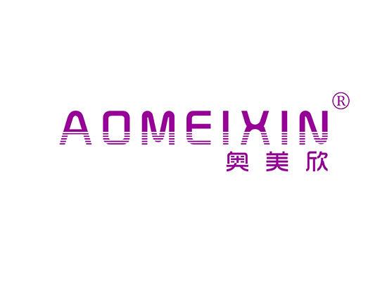 10-A783 奥美欣 AOMEIXIN