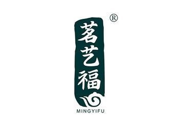 21-A780 茗艺福