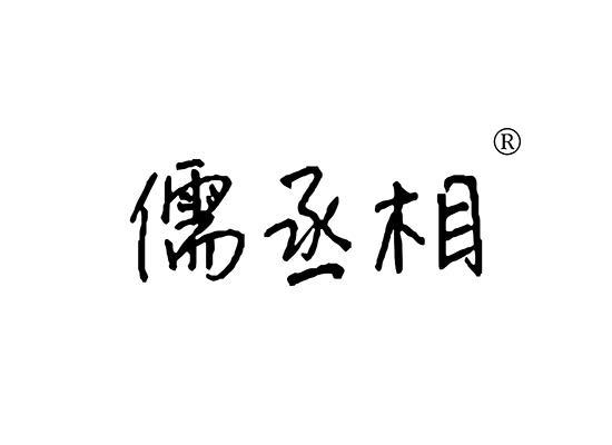 33-A1775 儒丞相