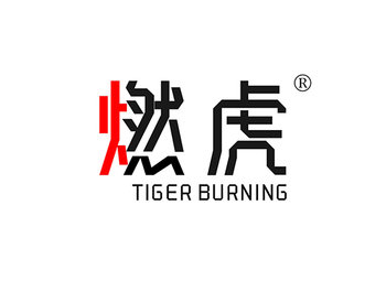 33-A1778 燃虎 TIGER BURNING