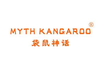 33-A1766 袋鼠神话 MYTH KANGAROO