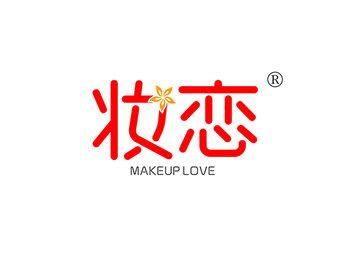 41-A702 妆恋 MAKEUP LOVE