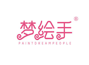 41-A717 梦绘手 PAINT DREAM PEOPLE