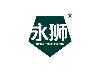 28-A670 永狮 PERPETUALLYLION