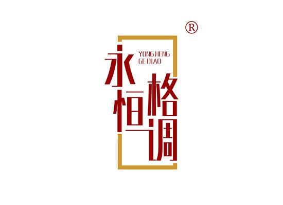 14-A789 永恒格调