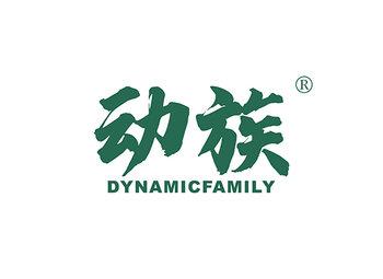 32-A779 动族 DYNAMICFAMILY