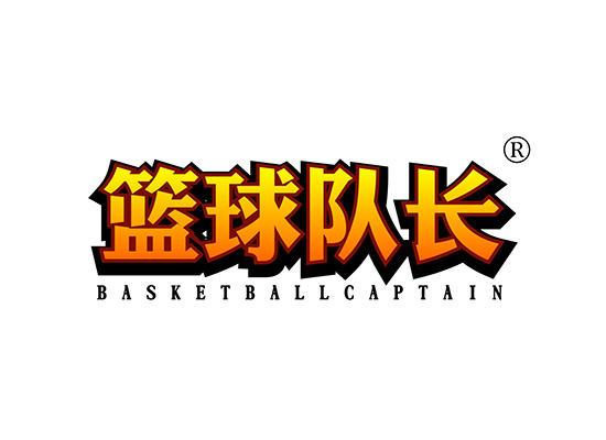 25-A8423 篮球队长  BASKETBALLCAPTAIN