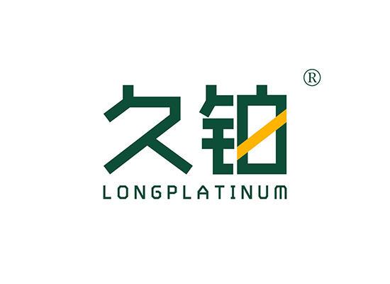 12-A682 久铂 LONG PLATINUM