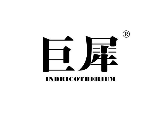 20-A1336 巨犀 INDRICOTHERIUM