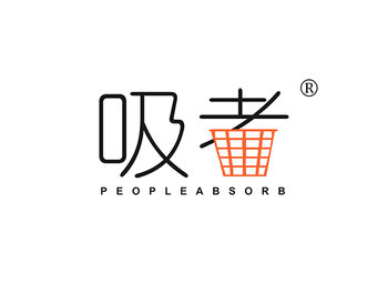 21-A854 吸者 PEOPLE ABSORB