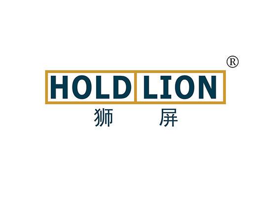 9-B1986 狮屏 HOLD LION