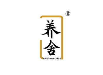 3-A2988 养舍 RAISING HOUSE