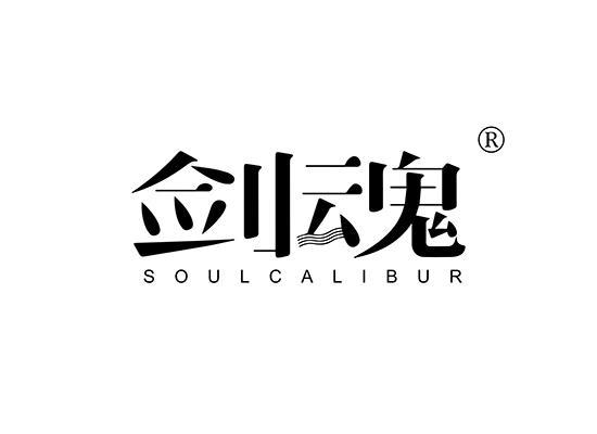 32-A841 剑魂 SOULCALIBUR